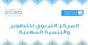 وحدة تقنية المعلومات تقيم ورش عمل لإعداد الخطة التنفيذية للعام الجامعي 1437/1438هـ