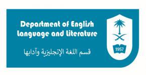 تحديد موعد اختبار التحويل للطالبات لقسم اللغة الإنجليزية و آدابها بكلية الآداب