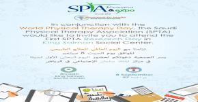 اليوم البحثي الأول للجمعية السعودية للعلاج الطبيعي