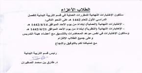 الاختبارات النهائية للمقررات العملية لقسم التربية البدنية للفصل الدراسي الأول1442هـ