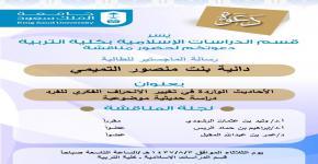 دعوة لحضور مناقشة رسالة مجاستير للطالبة دانية التميمي بعنوان (الأحاديث الواردة في تغيير الانحراف الفكري للفرد دراسة حديثية موضوعية