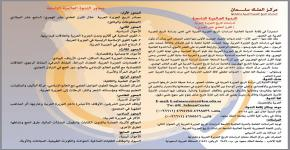 الندوة العالمية التاسعة لدراسات تاريخ الجزيرة العربية