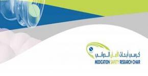 يشرف عليها كرسي أبحاث الأمان الدوائي انتخاب مجلس إدارة فرع جمعية المنظمة الدولية لوبائيات الدواء بمنطقة الخليج العربي،