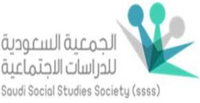 ملتقى الجمعية السعودية للدراسات الاجتماعية