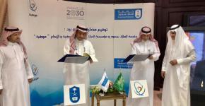 """توقيع مذكرة تفاهم بين  جامعة الملك سعود وموهبة وتكريم إنجازات طلبة الجامعة في """"برنامج الطلبة المتفوقين والموهوبين"""""""