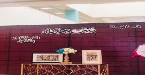 فعالية بنت عدنان