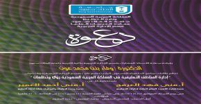 """دعوة لحضور ندوة """"إدارة المناطق التعليمية في المملكة العربية السعودية رؤى وتطلعات"""""""