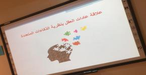 """دورة """"عادات العقل وتنمية الفكر"""" للطالبات المتفوقات"""