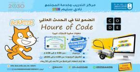 نادي ستيم يعلن عن بدء التسجيل في Hour of Code للاطفال