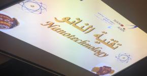 المتفوقات والموهوبات يزرن معهد الملك عبدالله لتقنية النانو