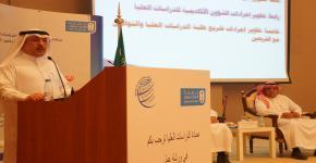 عمادة الدراسات العليا بجامعه الملك سعود تعزز الخطة الاستراتيجية للجامعة بورشة عمل