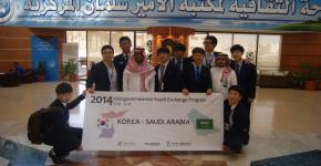 وفد الشباب الكوري يزور مكتبة الأمير سلمان المركزية