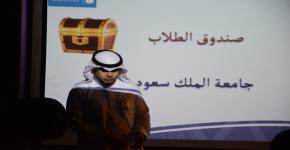 صندوق الطلاب يشارك جوالة الجامعة ببرنامج عيش الجامعة
