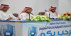 لقاء عميد كلية الدراسات التطبيقية وخدمة المجتمع مع الموظفين