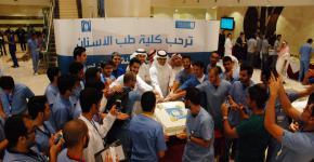 استقبال الطلاب والطالبات المستجدين في كلية طب الأسنان والبرنامج التعريفي