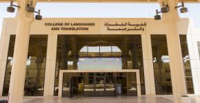مناقشة أول رسالة ماجستير في كلية اللغات والترجمة