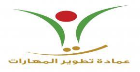 50 برنامجا تدريبيا لشهر جمادى الآخرة 1436هـ لتطوير مهارات موظفي وموظفات الجامعة