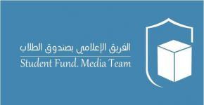 مساعد المدير التنفيذي لصندوق الطلاب يعتمد الخطة التعريفية  وقادة الفريق الإعلامي