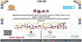 دعوة لحضور افتتاح المعرض الفني ذاكرة وطنية بعيون طلابية