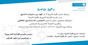 دعوة: حفل تدشين المجلس الاستشاري الطلابي