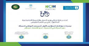 جامعة الملك سعود تحتض المؤتمر الأول للمرصد الوطني للمرأة