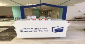 معرض تعريفي لصندوق الطلاب بالمدينة الجامعية للطالبات