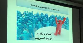برنامج الطلبة المتفوقين والموهوبين يقيم دورة مواجهة الجمهور والتحدث للطالبات الموهوبات