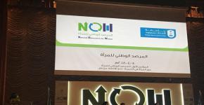 المرصد الوطني للمرأة بجامعة الملك سعود