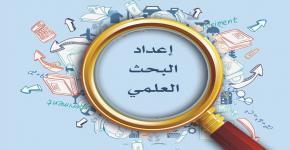 دورة إعداد البحث العلمي لطالبات الجامعة المتفوقات