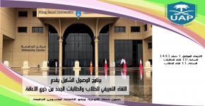 برنامج الوصول الشامل يعقد لقاء تعريفي الطلبة من ذوي الإعاقة المستجدين في جامعة الملك سعود