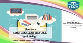 برنامج الوصول الشامل يعقد محاضرة بعنوان تكييفات التعليم الإلكتروني للطلاب والطالبات من ذوي الإعاقة البصرية