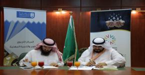 المركز التربوي للتطوير والتنمية المهنية يعقد اتفاقية للتعاون مع مجموعة المعرفة النوعية القابضة