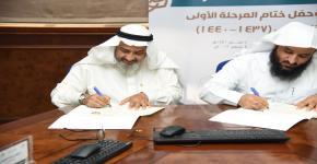 أوقاف الجامعة تشارك في اختتام المرحلة الأولى للقاءات التنسيقية لأوقاف الجامعات السعودية