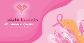 اليوم العالمي لسرطان الثدي