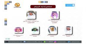 الموافقة على إعادة تشكيل مجلس إدارة مركز الملك سلمان لدراسات تاريخ الجزيرة العربية وحضارتها