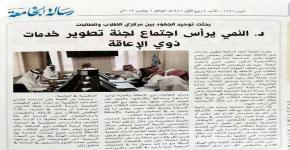أ.د.النمي يرأس أجتماع لجنة تطوير خدمات ذوي الإعاقة