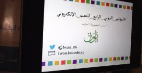 إقبال كبير على جناح إيوان في المؤتمر الدولي الرابع للتعلم الإلكتروني