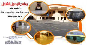 هدفنا الى تحقيق الوصول الشامل التكاملى للطلاب ومنسوبي جامعة الملك سعود لتحقيق رؤية 2030