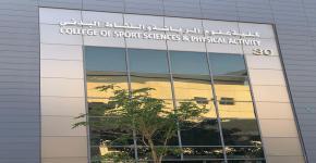 كلية علوم الرياضة والنشاط البدني (شطر الطالبات) تستقبل وكيلة الجامعة لشؤون الطالبات
