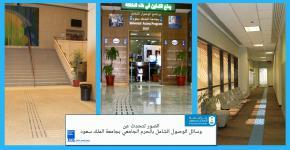 برنامج الوصول الشامل رؤية وطن  وطموح جامعة لفرص متكافئه واستقلالية