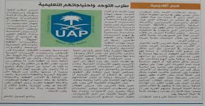 برنامج الوصول الشامل وضمن برنامج التوعية ينشر ٣٠ مقالا توعويا في رسالة الجامعة في زاويته (همم اكاديمية)