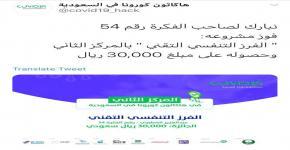 كلية التمريض تهنئ الطالب عبدالعزيز المطيري