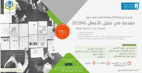 """دورة تدريبية بعنوان """" مقدمة قي تحليل الأعمال  """"ECBA  ينظمها نادي رؤية 2030"""