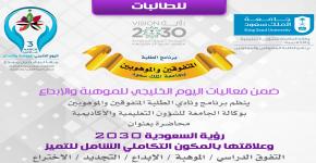 """محاضرة """"رؤية السعودية 2030 وعلاقتها بالمكون التكاملي الشامل للتميز"""" ضمن فعاليات اليوم الخليجي للموهبة والإبداع"""