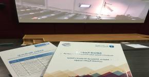 اللقاء الإرشادي لطلاب الدراسات العليا وطالباتها في قسم اللغة العربية وآدابها