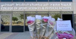 النادي الثقافي الاجتماعي للطالبات بكلية علوم الرياضة يحتفي بيوم المعلم