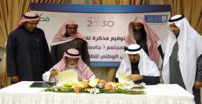 توقيع مذكرة تفاهم بين جامعة الملك سعود- كلية المجتمع وبين برنامج فطن