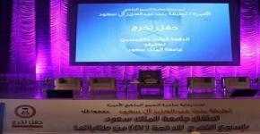 KSU Female Campus Celebrates 51th Graduation Ceremony