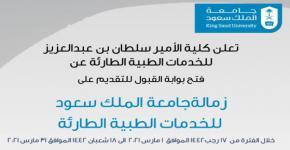 فتح القبول المبدئي للتقديم على زمالة جامعة الملك سعود للخدمات الطبية الطارئة للعام الأكاديمي القادم