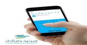 توجيه وارشاد جامعة الملك سعود يطلق خدمة الهاتف الارشادي